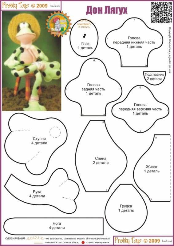 frog sewing pattern plush toy