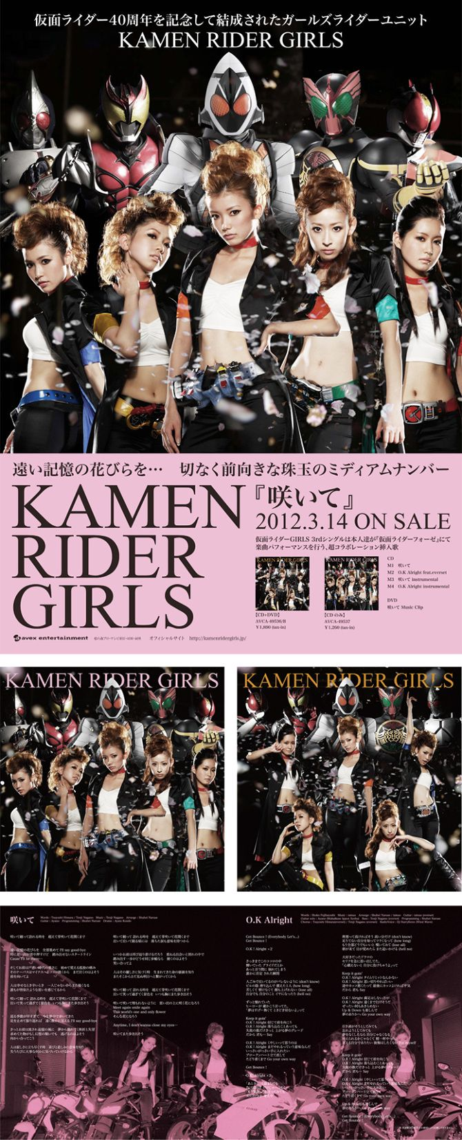 KAMEN RIDER GIRLS / 咲いて -     ~ photo by CANNO  http://www.pinterest.com/cannosan/cannos-works-photo-by-canno/