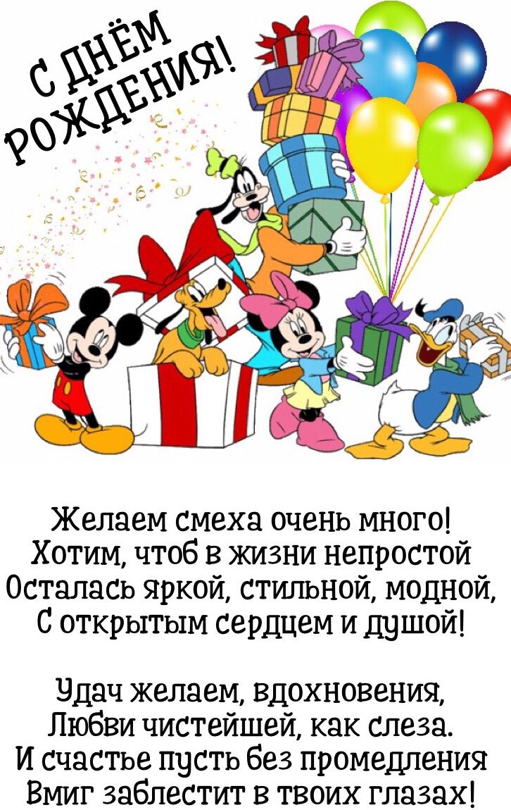 С днём рождения!