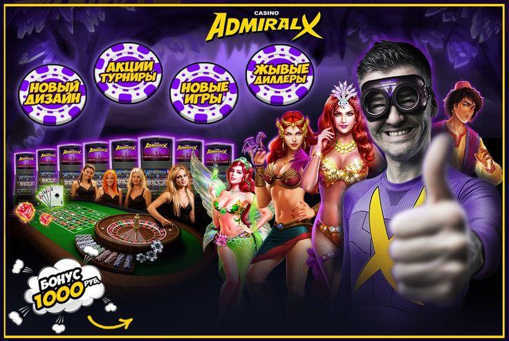 casino admiral x скачать