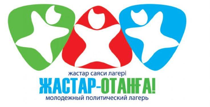 Молодежный лагерь «Жастар-Отанға!»