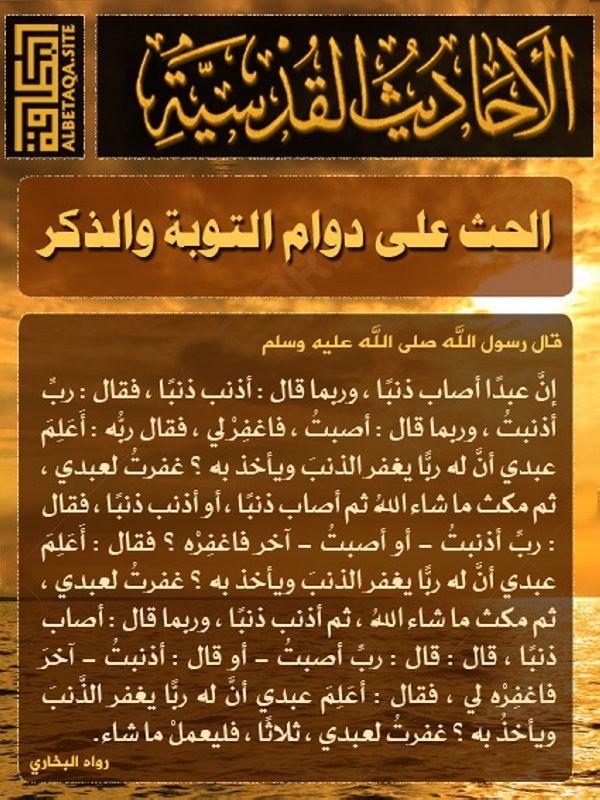 احرص على مشاركة هذه البطاقة لإخوانك فالدال على الخير كفاعله Islam Facts Quran Tafseer Ahadith