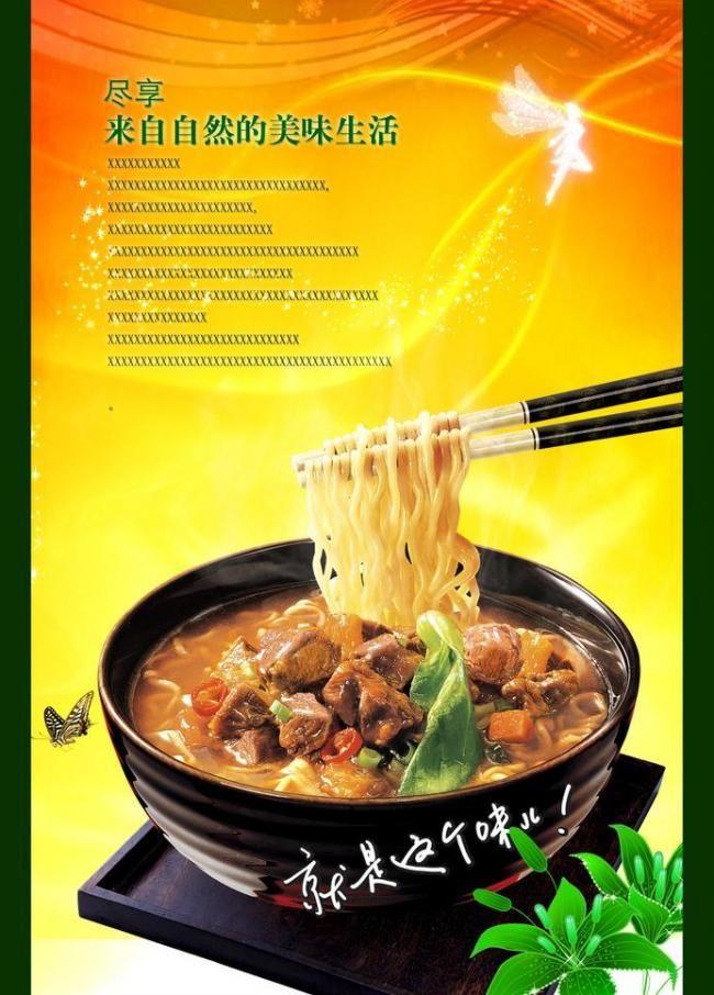 Instant Noodles Food Poster Design Template Images (PSD)