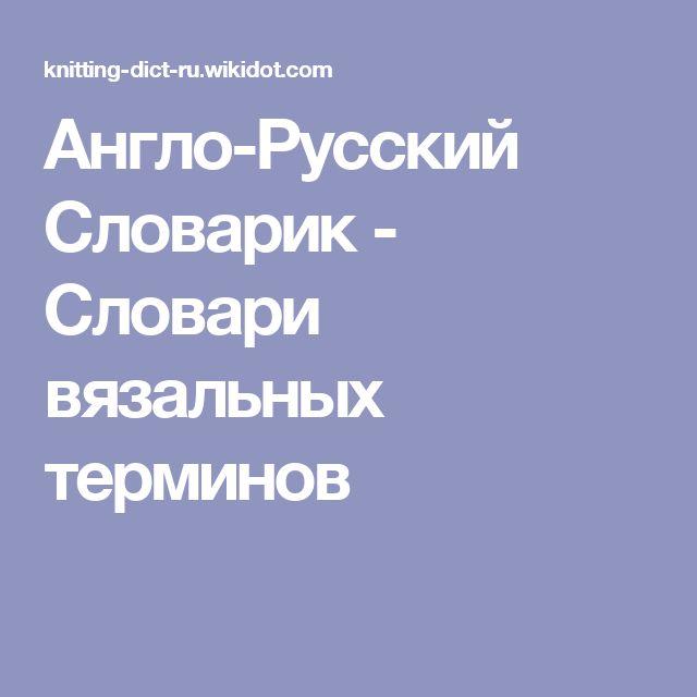 Англо-Русский Словарик - Словари вязальных терминов