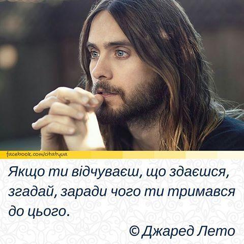 Картинки по запросу цитати українською співаків
