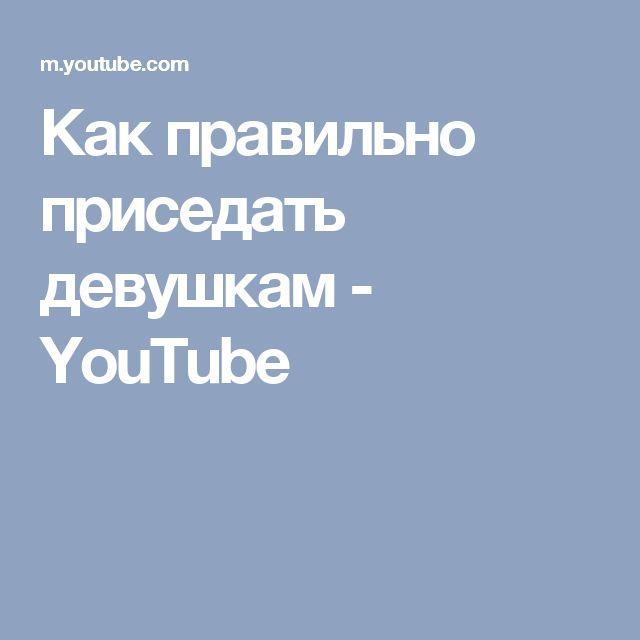 Как правильно приседать девушкам - YouTube