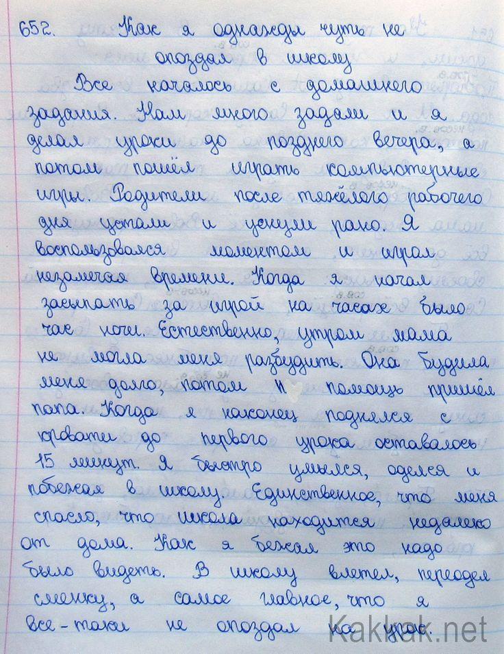 Сочинение по татарской литературе 8 класс ахмадулина читать текст онлайн