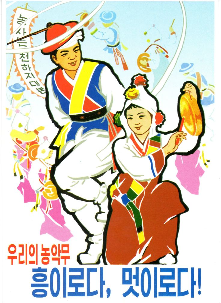 North Korea propaganda postcard (2015)