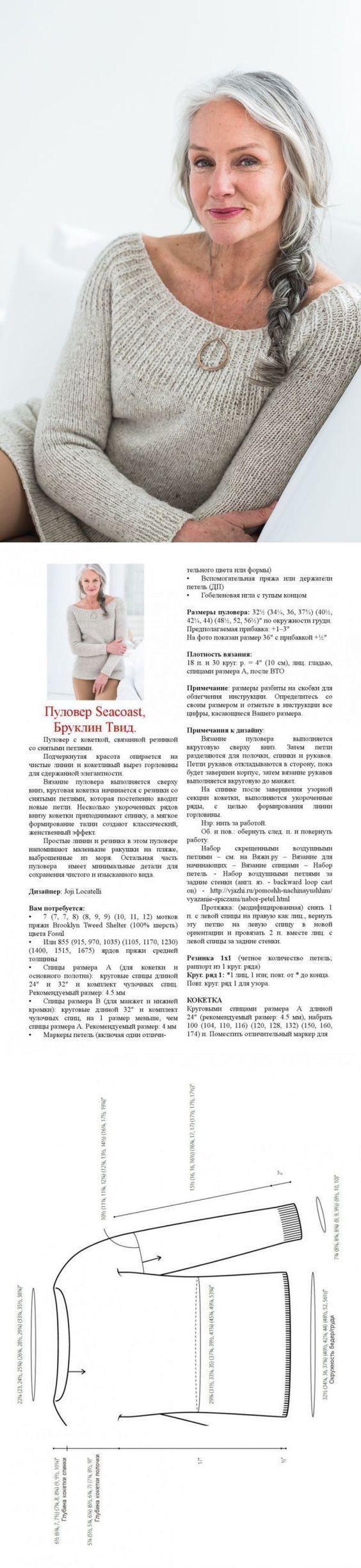 ПУЛОВЕР БРУКЛИН ТВИД | Варварушка-Рукодельница | Вязалочки | Постила::
