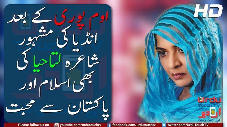 Om Puri ke baad famous indian poet Lata Haya ki bhi Islam our Pakistan se mohabbat - YouTube