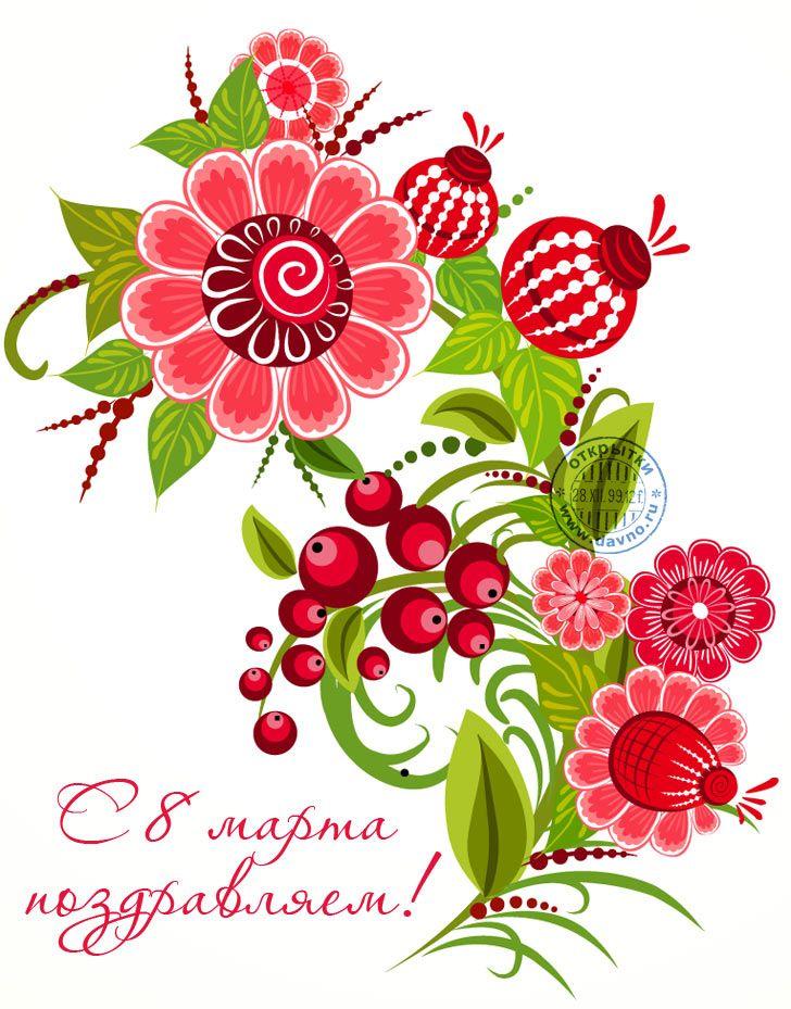 С 8 марта поздравляем!