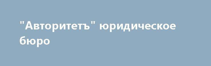 """""""Авторитетъ"""" юридическое бюро http://brandar.net/ru/a/ad/avtoritet-iuridicheskoe-biuro/  У Вас возник сложный период в жизни? Проблемы? - Выход есть! """"Авторитетъ"""" - юридическое бюро! C легкостью решим Ваши сложные проблемы. Мы находимся в городе Одесса, по адресу: ул.Маршала Говорова, 7 Бизнес центр """"Маршал"""", офис 8. С 10:00 -17:00 предоставляем бесплатную юридическую консультацию. На все интересующие вас вопросы ответят квалифицированные юристы и адвокаты юридического бюро…"""