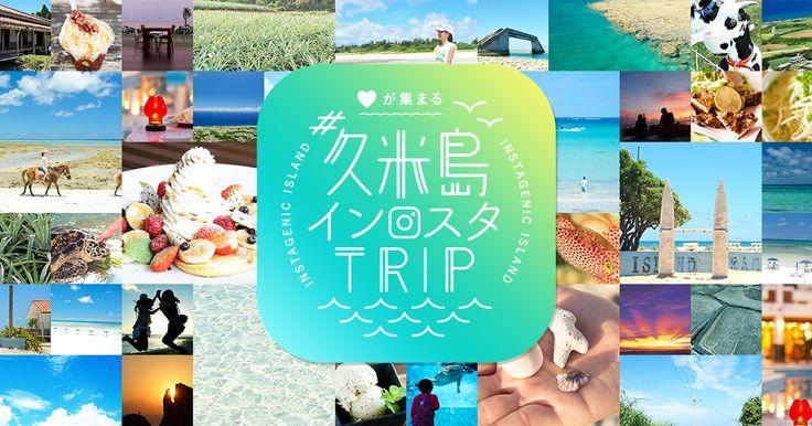 """沖縄本島の西に位置する久米島は、どこを撮っても絵になる""""インスタジェニック""""な島です。人気のインスタグラマーたちが、実際に島を訪れて発見した久米島の魅力を紹介します。航空券やホテル宿泊券が当たるプレゼントキャンペーンも!"""