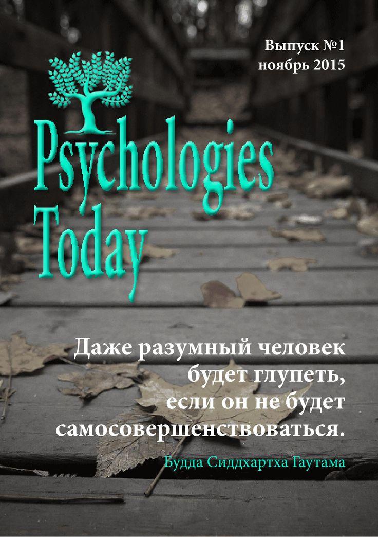 Вышел новый выпуск нашего журнала! Скачать можно по ссылке http://psychologies.today/wp-content/uploads/2015/05/11-2015.jpg