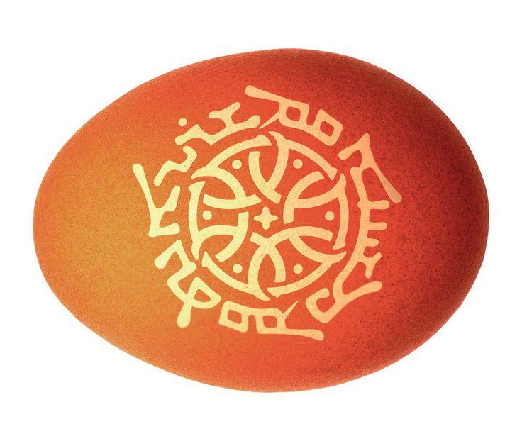 Calligraphic Easter eggs     ܡܫܝܚܐ ܩܡ! ܫܪܝܪܐܝܬ ܩܡ! Christ is Risen! Indeed, He is Risen! Syriac language