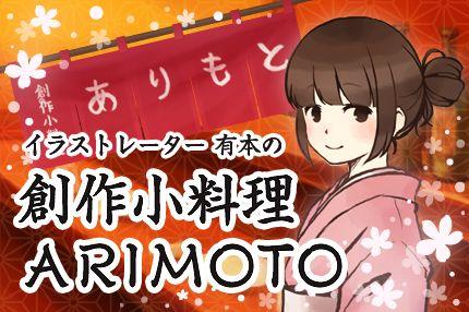 イラストレーター有本の『創作小料理 ARIMOTO』(2018/04/18 更新)第110回目『日本人に馴染み深い豆腐ついて!』◇みなさん、こんばんは!「創作小料理ARIMOTO」女将の有本です。この番組は、私の書いた歴史上の人物のイラストを「本日の1品」として楽しんで頂く割烹居酒屋となっています。さて今回は、日本人に馴染み深い「豆腐」をテーマにお話します。どうぞ、お楽しみに!