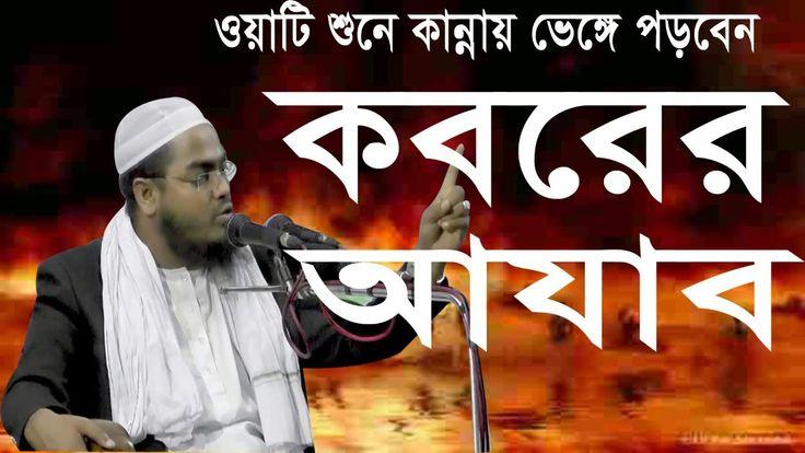 কবরের আযাব। হাফিজুর রহমান সিদ্দিকী ওয়াজ। I Hafizur Rahman Siddiki waz। s...
