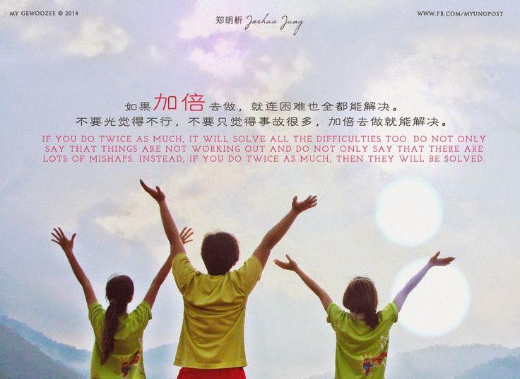 明.信片 Myung postcard: 郑明析:如果加倍去做,就连困难也全都能解决。不要光觉得不行,不要只觉得事故很多,加倍去做就能解决。I...