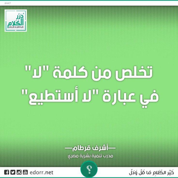 تخلص من كلمة لا في عبارة لا أستطيع أشرف قرطام مدرب تنمية بشرية مصري درر الكلام درر Instagram Posts Instagram Incoming Call Screenshot