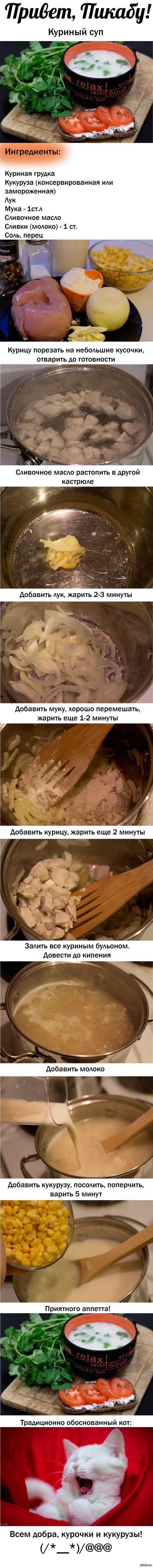 Сливочно-кукурузный суп Длиннопост