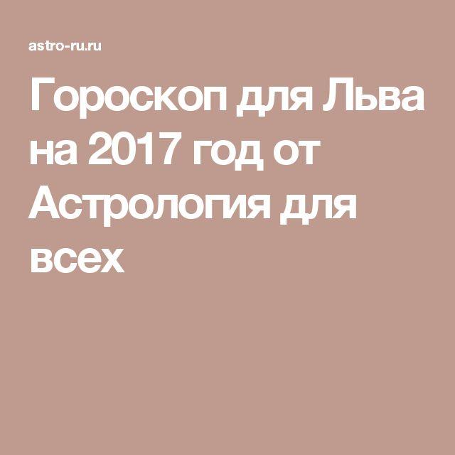 Гороскоп для Льва на 2017 год от Астрология для всех
