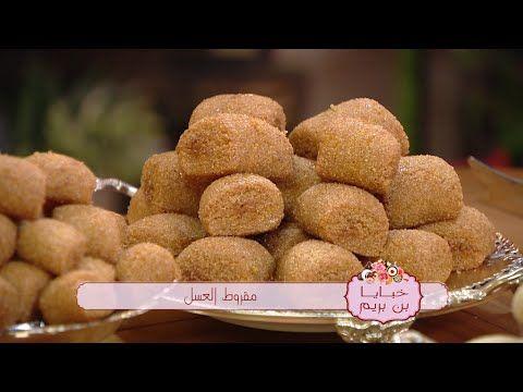 طريقة تحضير مقروط العسل من برنامج خبايا بن بريم السيدة سعيدة بن بريم Samira Tv - YouTube