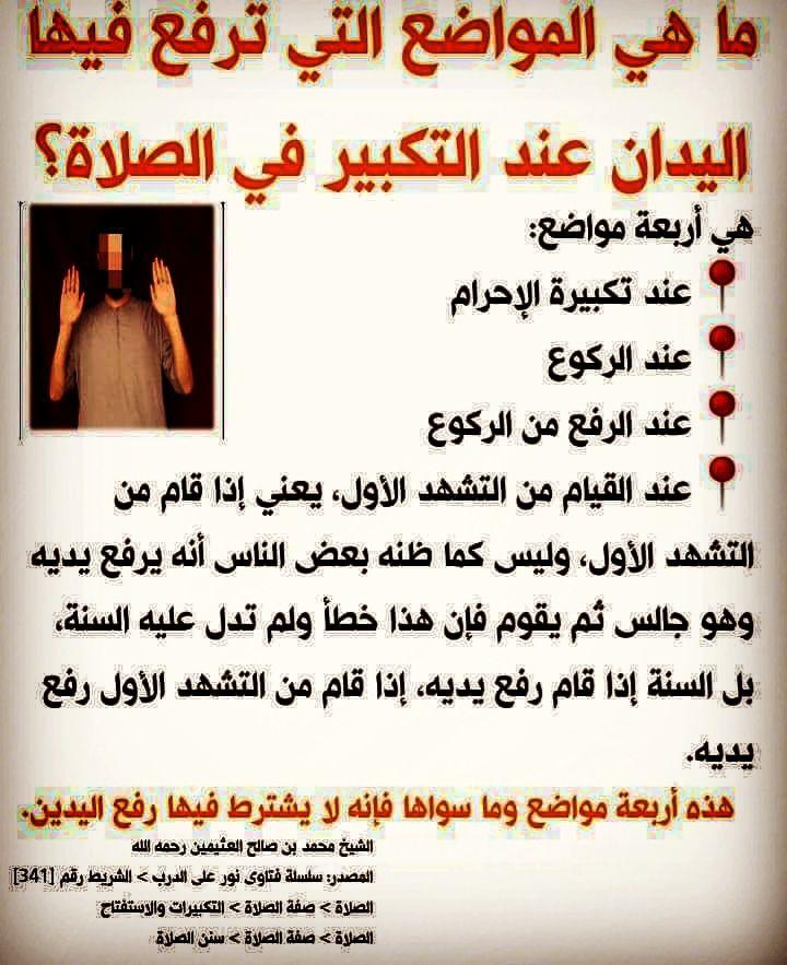 Pin By Sama Omar On بطاقات سلفية دعوية قناة يوسف شومان السلفية فوائد In 2021 Dsi