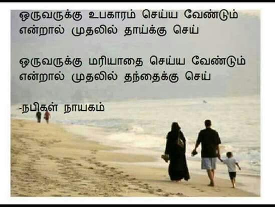 Pin By Viji Chidam On Tamil Quotes Quotes Broken Relationships