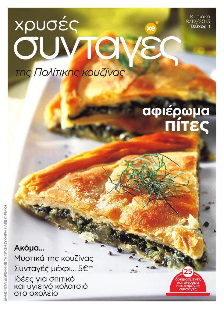 Χρυσές Συνταγές   Αφιέρωμα στις πίτες