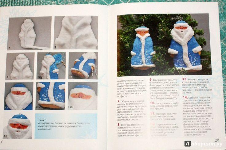 Иллюстрация 4 из 4 для Новогодние игрушки из папье-маше - Наталья Дерябина | Лабиринт - книги