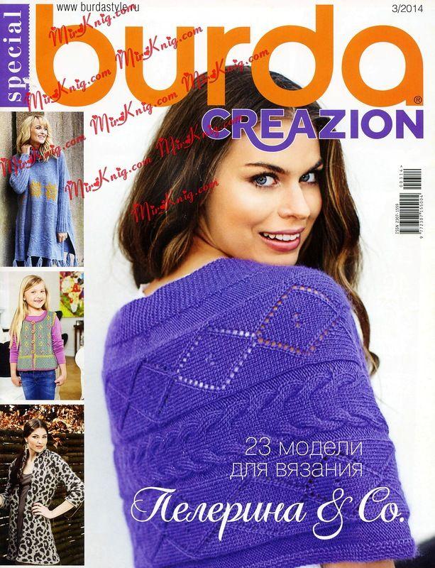 Альбом«Burda Special. Creazion №3 2014». Обсуждение на LiveInternet - Российский Сервис Онлайн-Дневников