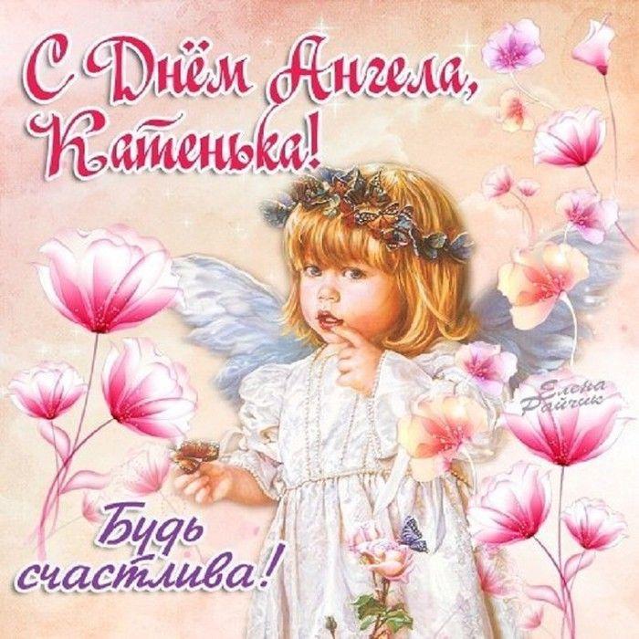 С днем ангела екатерина открытки комплекте швабры