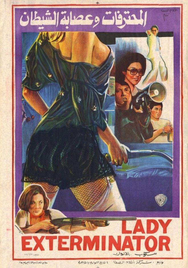 Lady Exterminator (Egypt)