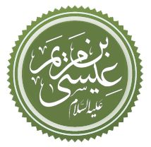 Jesus Name in Arabic.gif, http://www.proaxis.com/~deardorj/contents.htm, http://www.proaxis.com/~deardorj/mt1.htm#Mt1.3,5,6