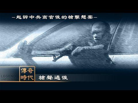 【传奇时代】精彩影片-《枪声过后》