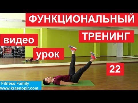 Функциональный тренинг 22 - YouTube