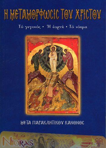 Orthodox Book of Transfiguration of Christ.