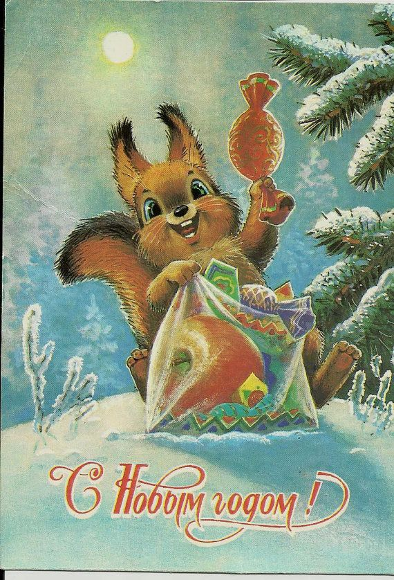 Vintage Russian Postcard - The merry Squirrel with gifts -Happy New Year - Congratulation