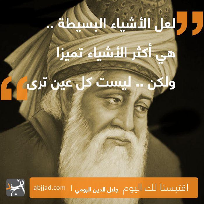 اقتبسنا لك اليوم من مكتبة أبجد. لمزيد من اقتباسات جلال الدين الرومي زوروا صفحة اقتباساته على موقع أبجد
