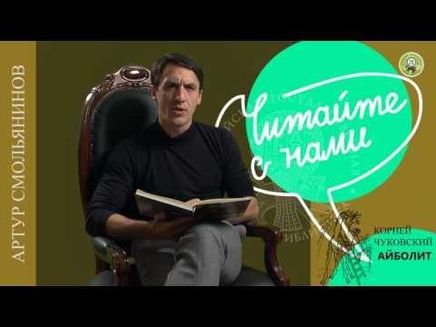 """""""Читайте с нами"""" с Артуром Смольяниновым"""