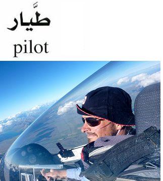 Pilot طـيار  (Tayar ) - http://ift.tt/1HQJd81