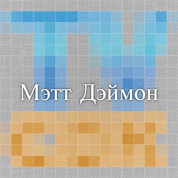 Мэтт Дэймон