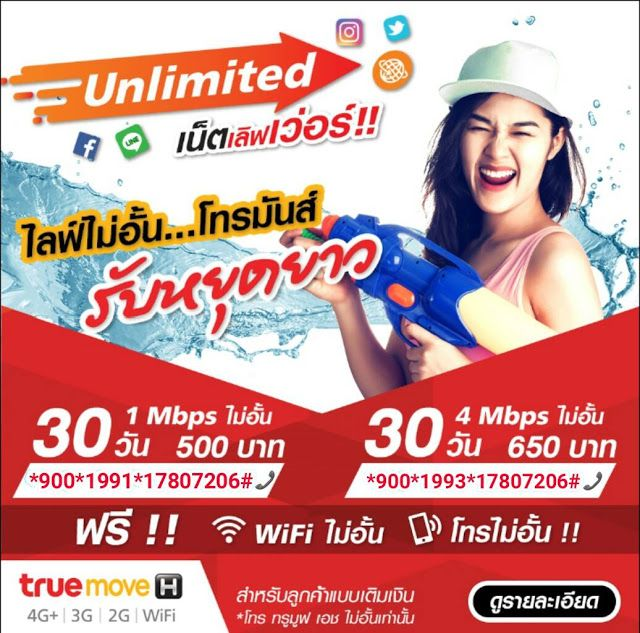 โปรเน็ตทรู4G,TrueMove H 4G/3G,โปรเน็ตทรูมูฟ เอช รายวัน รายสัปดาห์ รายเดือน,ทรู9บาท,ทรู11บาท,ทรู79บาท: Unlimited เน็ตเลิฟเว่อร์!! โทรฟรีไม่อั้น เน็ต 1Mbp...