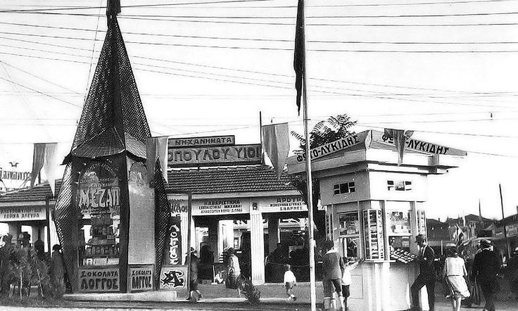 ΦΩΤΟ-ΛΥΚΙΔΗΣ, ΜΕΖΑΠ, ΛΟΓΓΟΣ: συμμετοχή στην 2η ΔΕΘ το 1927