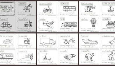 Mi libro de colorear Medios de Transporte
