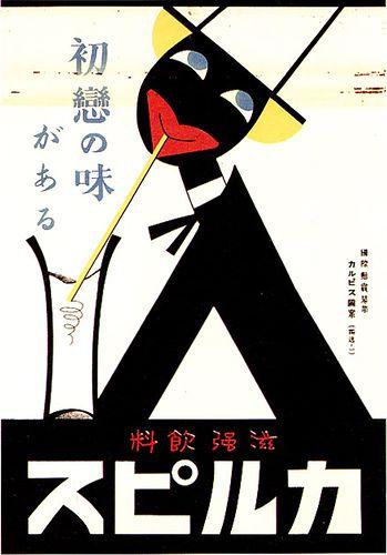 「カルピスの一杯に初戀の味がある」大正13年、カルピス広告。☆発売は大正8年。The long-selling CALPIS drink (since 1919) poster by Otto Dunkel, 1924 Japan, with the copy lit. 'There's a taste of first love in a glass of Calpis.'
