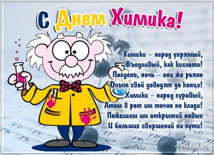 открытка на день химика 2014 #Деньхимика #День_химика #Химик #Стихи #поздравления #открытки #Химия