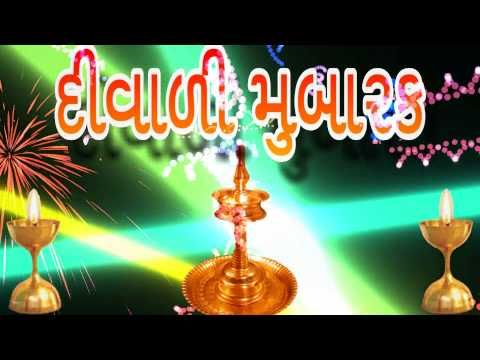 Happy Diwali 2016,Wishes in Gujarati Font,Greetings,Animation,Messages,Quotes,Whatsapp Video - YouTube