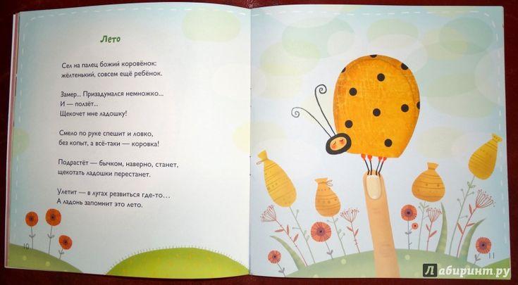 Иллюстрация 19 из 23 для Почему у кита нет ушей? Стихи о животных - Дмитрий Сиротин | Лабиринт - книги. Источник: nata_romina