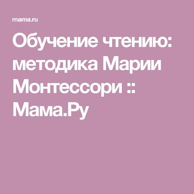 Обучение чтению: методика Марии Монтессори :: Мама.Ру